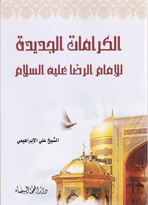 الكرامات الجديدة للإمام الرضا عليه السلام