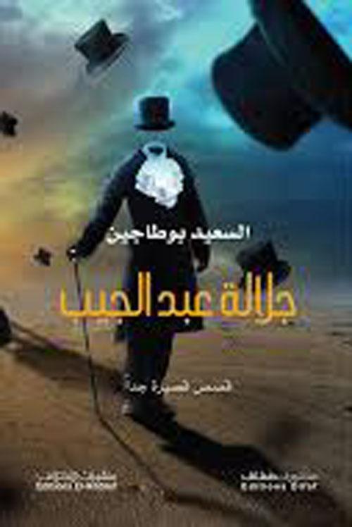 جلالة عبد الجيب