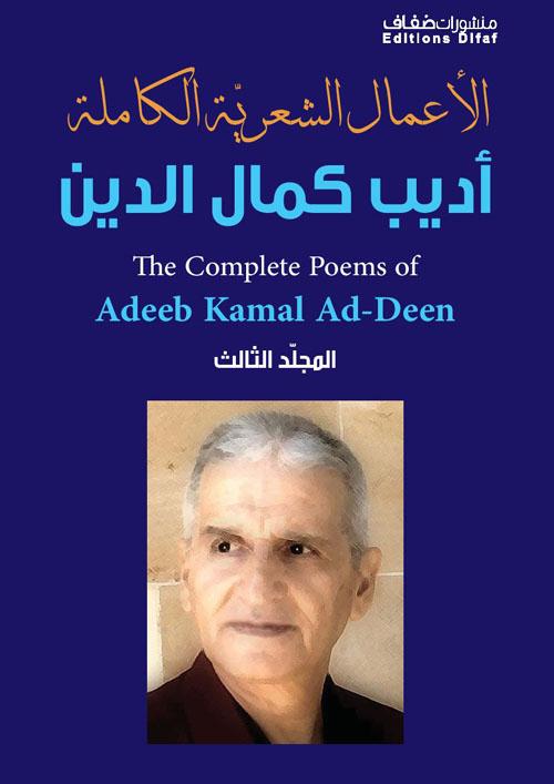 الأعمال الشعرية الكاملة - أديب كمال الدين (المجلد الثالث)