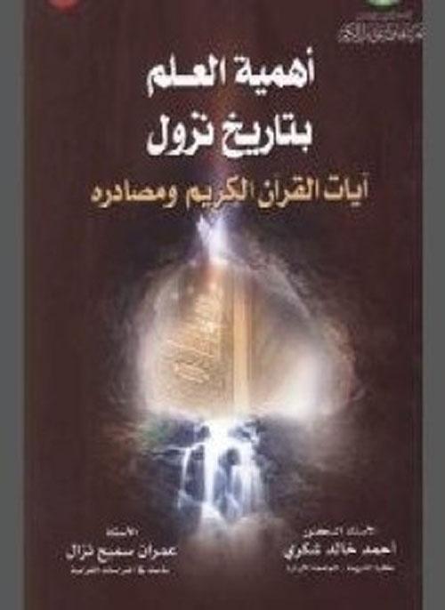 أهمية العلم بتاريخ نزول آيات القرآن الكريم ومصادره