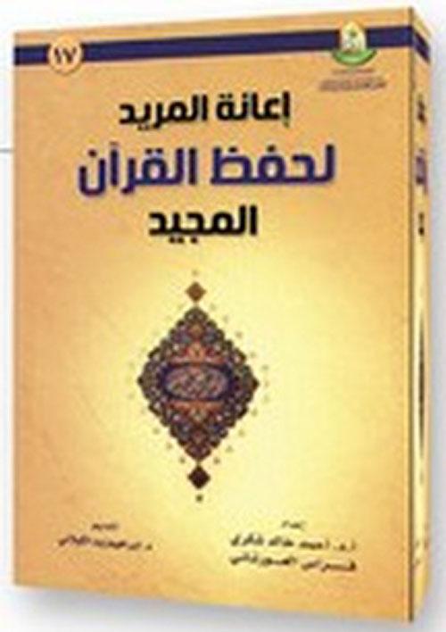 إعانة المريد لحفظ القرآن المجيد