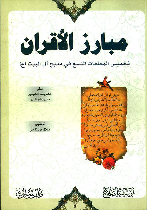مبارز الأقران - تخميس المعلقات التسع في مديح آل البيت عليهم السلام