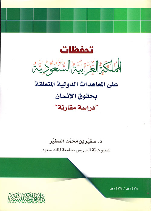 تحفظات المملكة العربية السعودية على المعاهدات الدولية لحقوق الإنسان