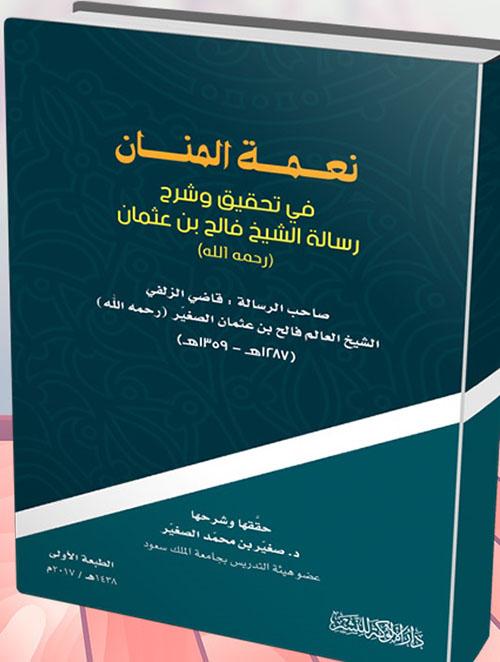 نعمة المنان ؛ في تحقيق وشرح رسالة الشيخ فالح بن عثمان