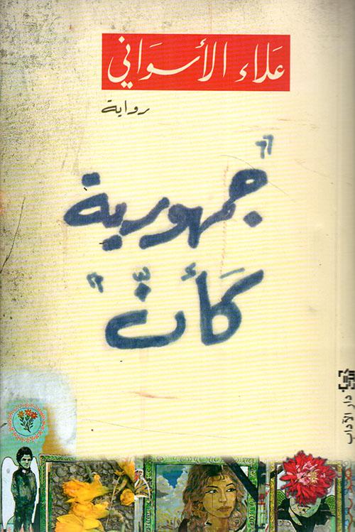 جمهورية كأن -لا يباع داخل مصر-