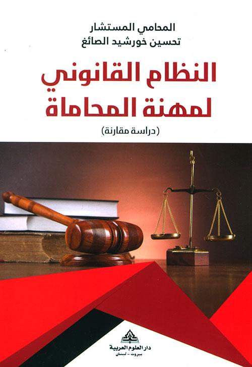 النظام القانوني لمهنة المحاماة - دراسة مقارنة