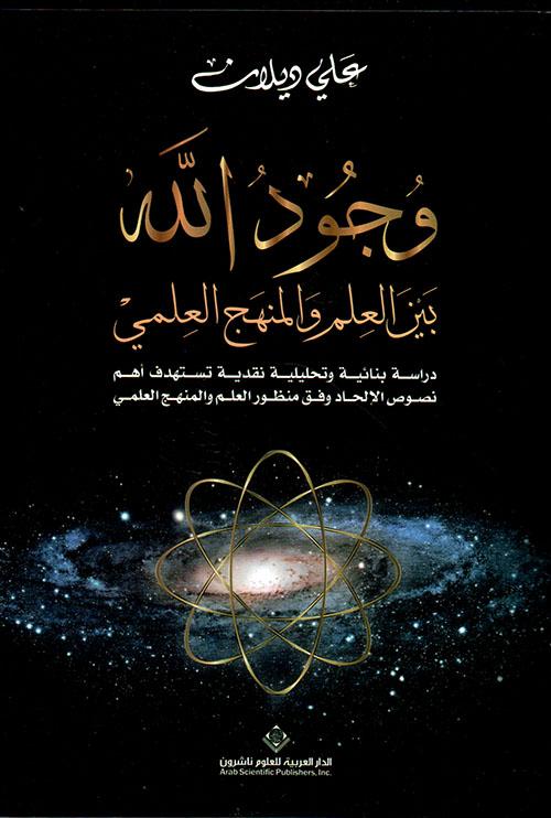 وجود الله بين العلم والمنهج العلمي - دراسة بنائية وتحليلية نقدية تستهدف أهم نصوص الإلحاد وفق منظور العلم والمنهج العلمي