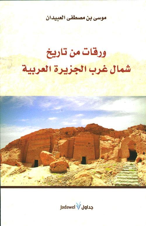 ورقات من تاريخ شمال غرب الجزيرة العربية