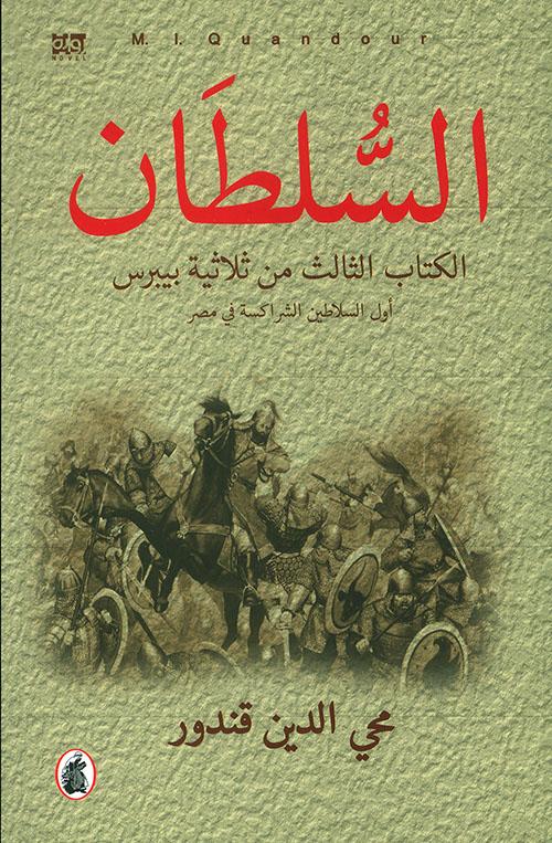 السلطان ؛ الكتاب الثالث من ثلاثية بيبرس - أول السلاطين الشراكسة في مصر