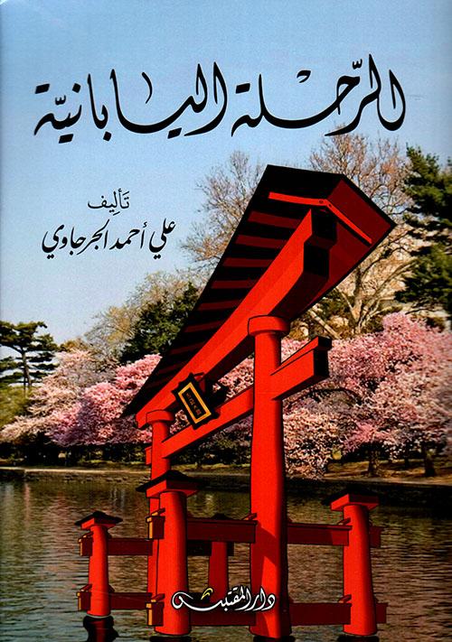 الرحلة اليابانية
