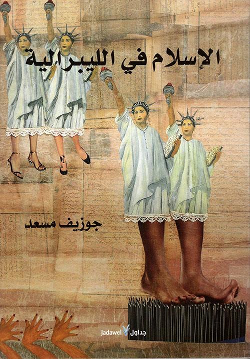 الإسلام في الليبرالية