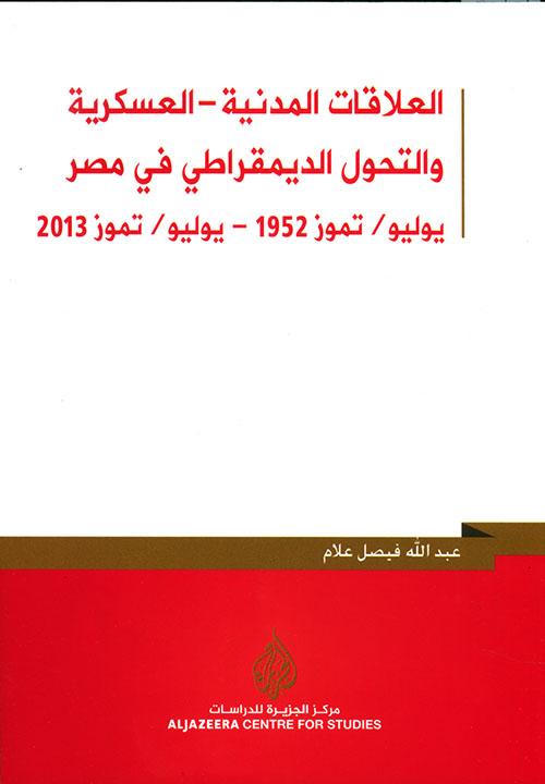العلاقات المدنية - العسكرية والتحول الديمقراطي في مصر (يوليو - تموز 1952 - يوليو - تموز 2013)