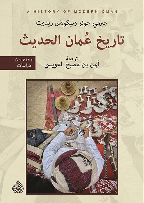 تاريخ عمان الحديث