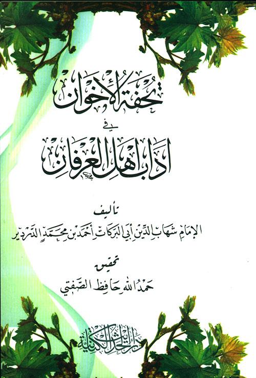 تحفة الأخوان في آداب أهل العرفان