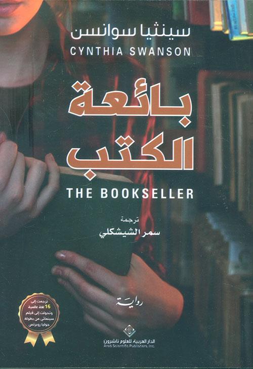 بائعة الكتب