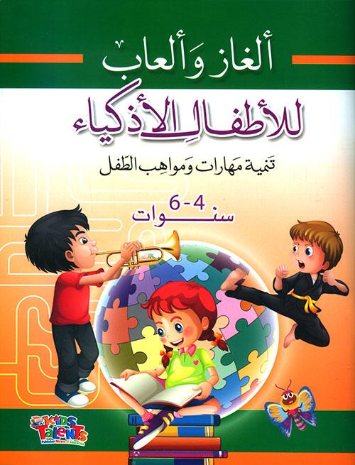 ألغاز وألعاب للأطفال الأذكياء ؛ تنمية مهارات ومواهب الطفل (4 - 6 سنة)