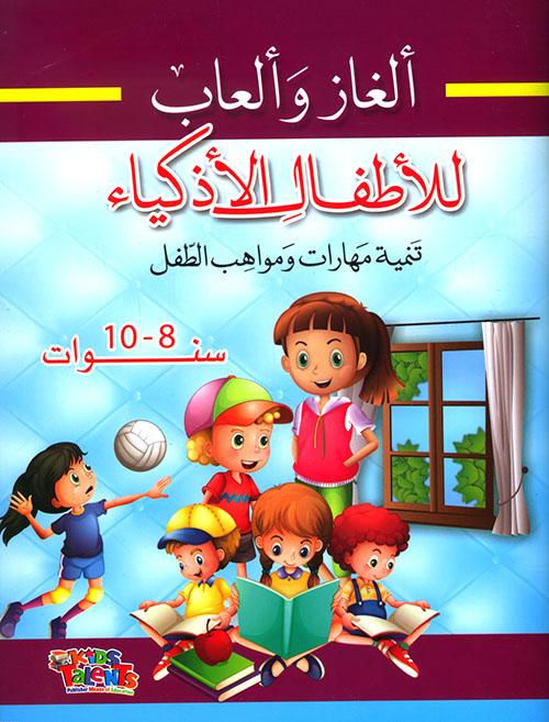 ألغاز وألعاب للأطفال الأذكياء ؛ تنمية مهارات ومواهب الطفل (8 - 10سنة)