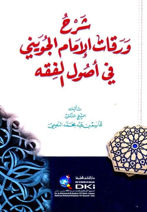 شرح ورقات الإمام الجويني في أصول الفقه