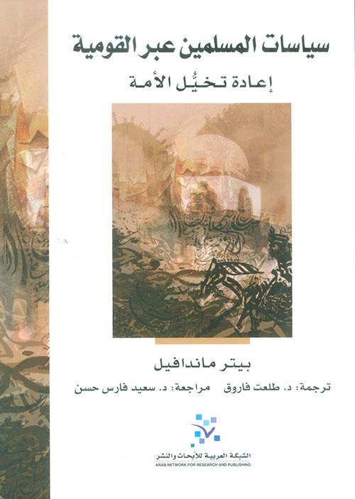 سياسات المسلمين عبر القومية ؛ إعادة تخيل الأمة