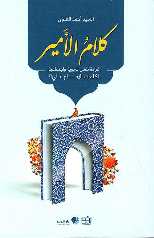كلام الأمير - قراءة نفس اجتماعية لكلام الإمام علي