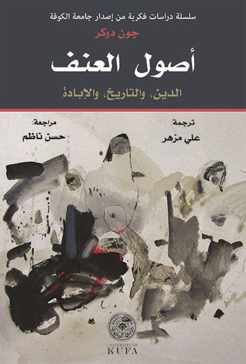 أصول العنف الدين والتاريخ والإبادة