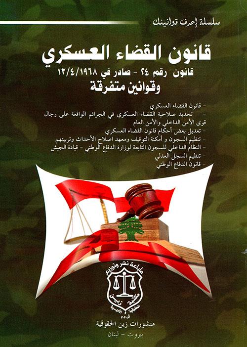 قانون القضاء العسكري قانون رقم 24 وقوانين متفرقة صادر في 13/4/1968 وقوانين متفرقة