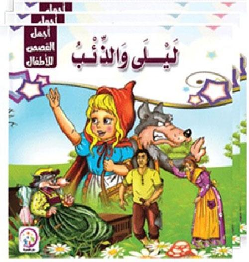 سلسلة أجمل القصص للأطفال