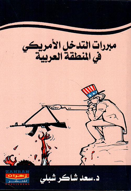 مبررات التدخل الأمريكي في المنطقة العربية