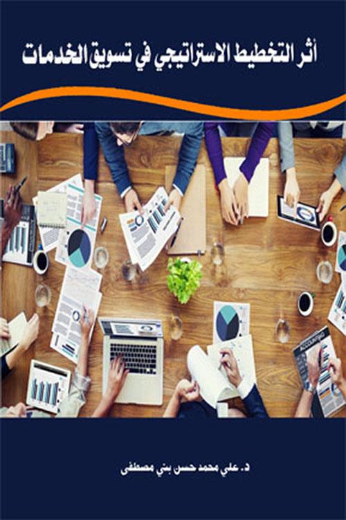 أثر التخطيط الإستراتيجي في تسويق الخدمات