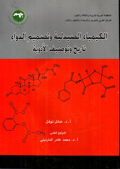 الكيمياء الصيدلية وتصميم الدواء ؛ تاريخ وتوصيف الادوية