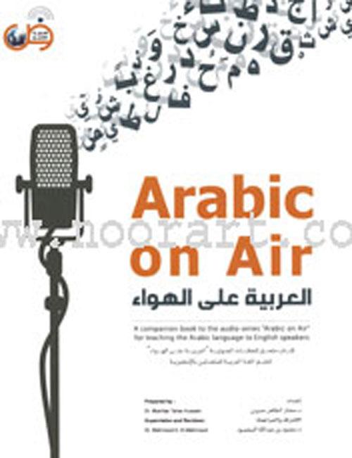 Arabic On Air العربية على الهواء
