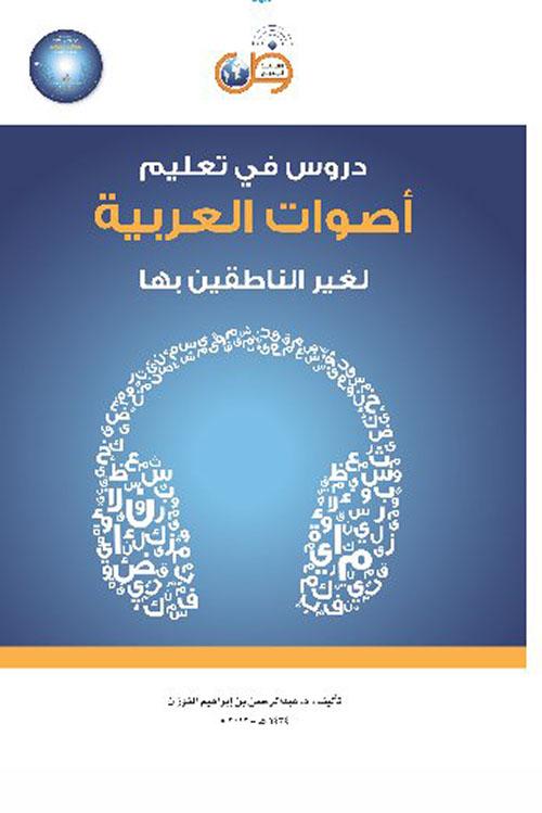 كتاب دروس في تعليم أصوات العربية لغير الناطقين بها Lessons in teaching Arabic sounds & phonetics