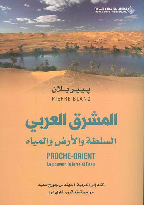 المشرق العربي ؛ السلطة والأرض والمياه
