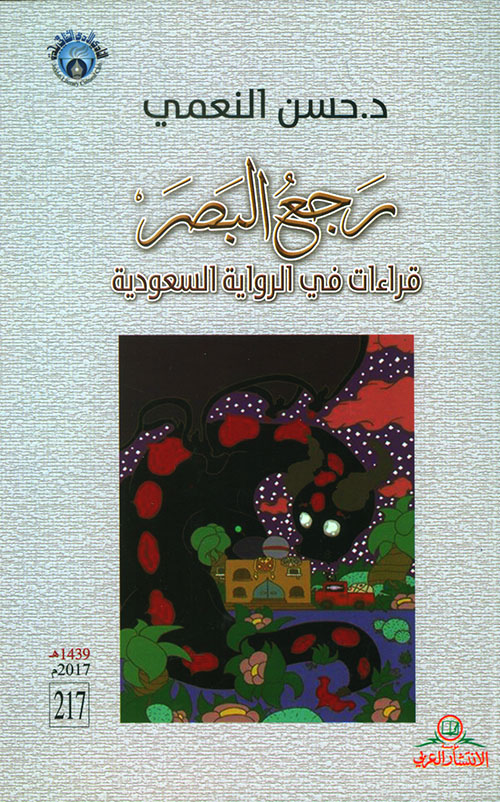 رجع البصر ؛ قراءات في الرواية السعودية