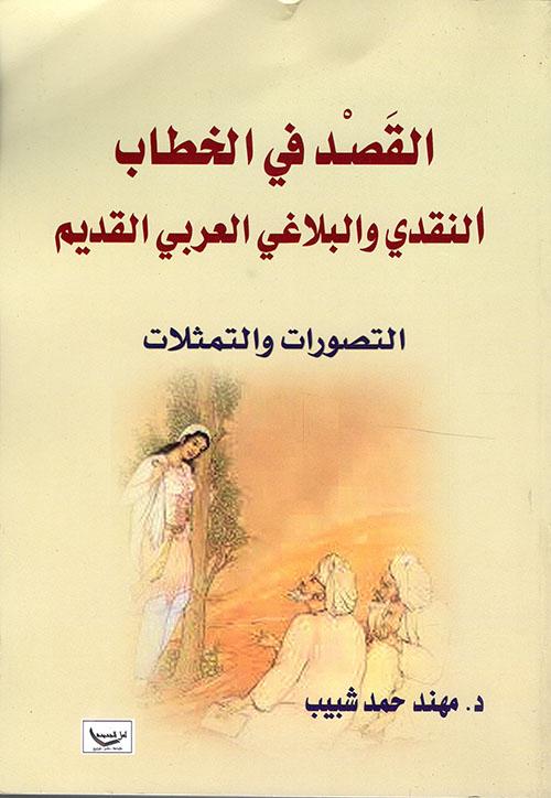 القصد في الخطاب النقدي والبلاغي العربي القديم