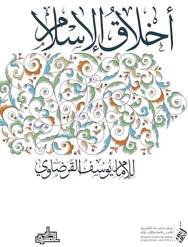 أخلاق الإسلام