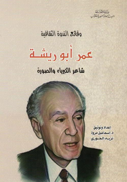 وقائع الندوة الثقافية - عمر أبو ريشة ؛ شاعر الكبرياء والصورة