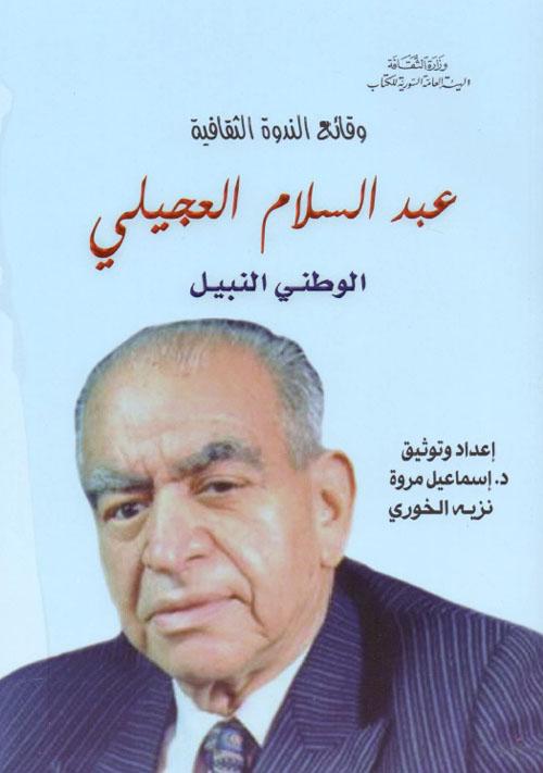 وقائع الندوة الثقافية - عبد السلام العجيلي ؛ الوطني النبيل
