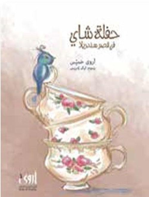 حفلة شاي