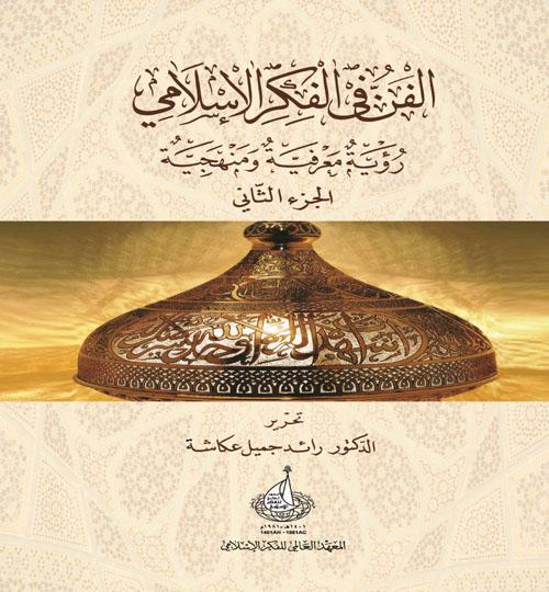 الفن في الفكر الإسلامي - الجزء الثاني