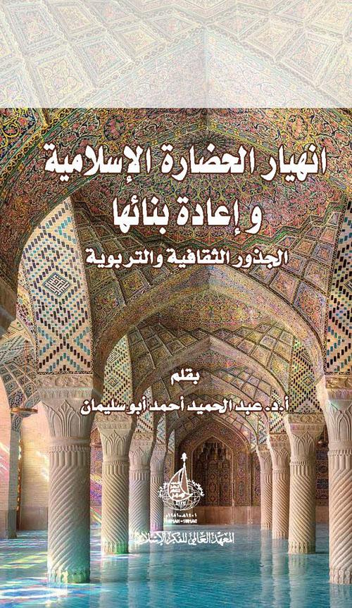 انهيار الحضارة الإسلامية الجذور الثقافية والتربوية