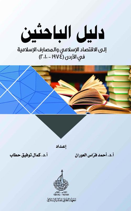 دليل الباحثين إلى الاقتصاد الإسلامي والمصارف الإسلامية في الأردن