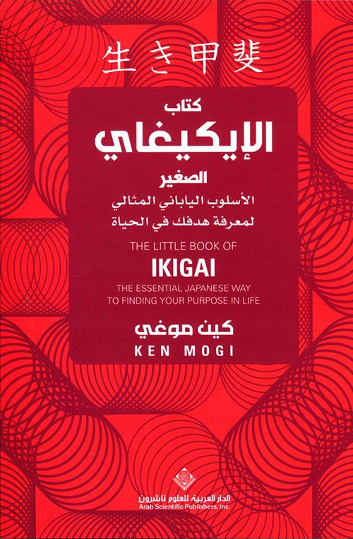 كتاب الإيكيغاي الصغير ؛ الأسلوب الياباني المثالي لمعرفة هدفك في الحياة