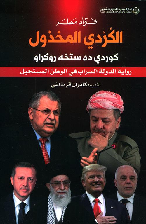 الكردي المخذول كوردي ده ستخه روكراو ؛ رواية الدولة السراب في الوطن المستحيل