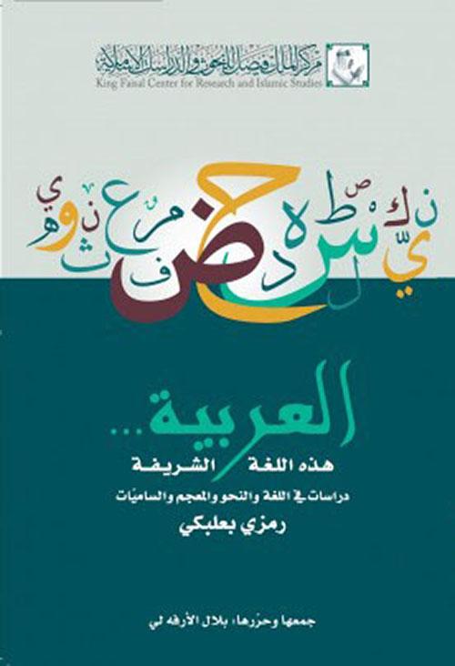 العربية... هذه اللغة الشريفة