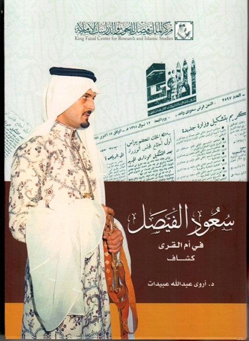 كشاف سعود الفيصل