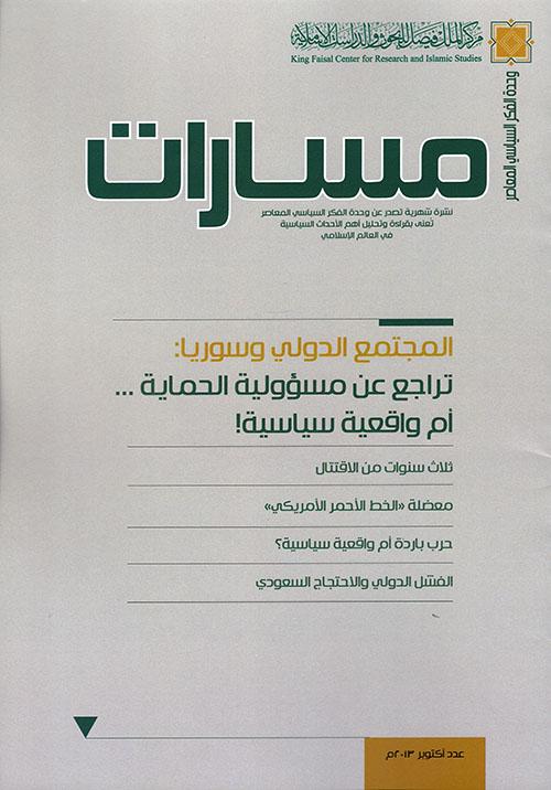 """مسارات """"ذو القعدة أكتوبر 2013""""م المجتمع الدولي وسوريا ؛ تراجع عن مسؤولية الحماية... أم واقعية سياسية!"""