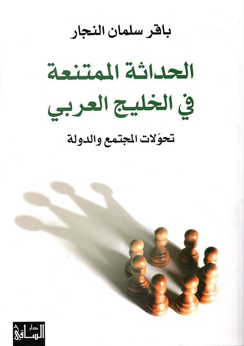 الحداثة الممتنعة في الخليج العربي: تحولات المجتمع والدولة