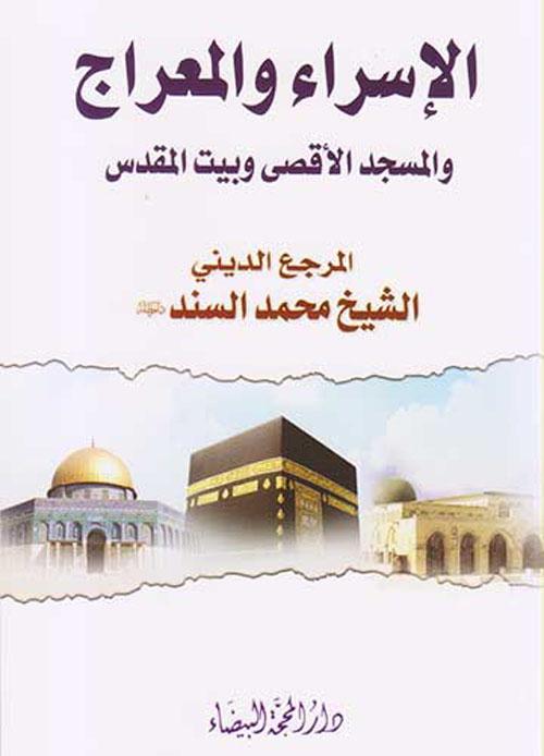 الإسراء والمعراج والمسجد الأقصى وبيت المقدس