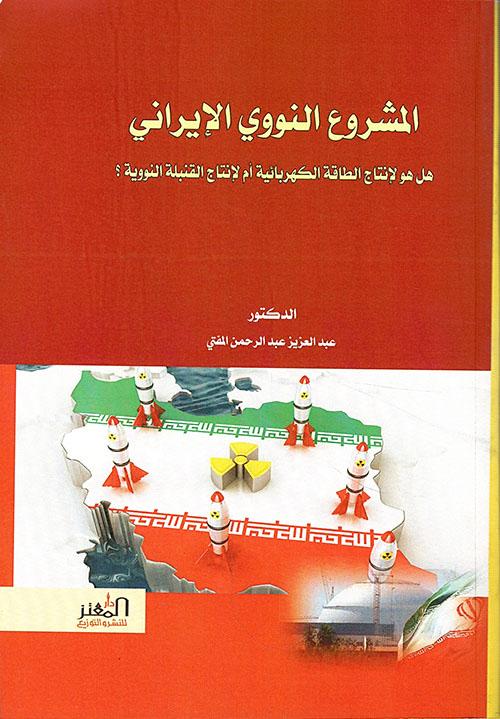 المشروع النووي الإيراني هل هو لانتاج الطاقة الكهربائية أم لإنتاج القنبلة النووية